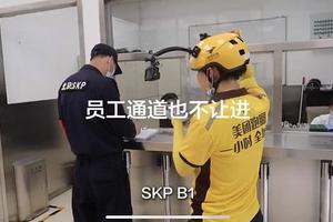 SKP不允许外卖人员入内?商场如何平衡经营权和社会阶层利益