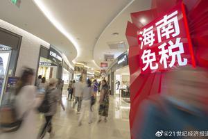 离岛免税新玩家进场 春节前海南免税店将增至9家