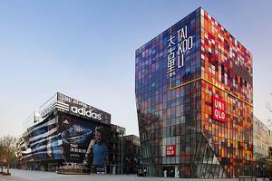 三里屯太古里销售额大跌18% 曾经的北京时尚乐园怎么了?