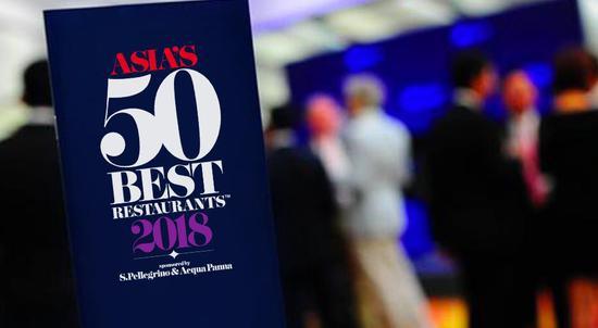 亚洲50最佳餐厅榜