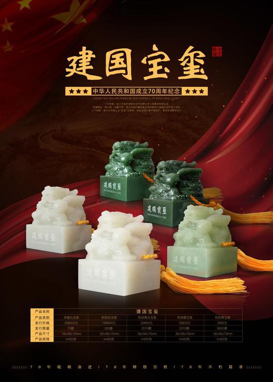 盛世中华建国宝玺献礼在北京举行啦
