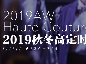2019秋冬高定时装周