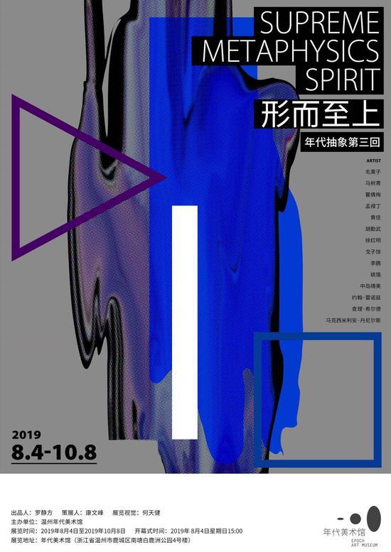 温州年代美术馆抽象第三回海报