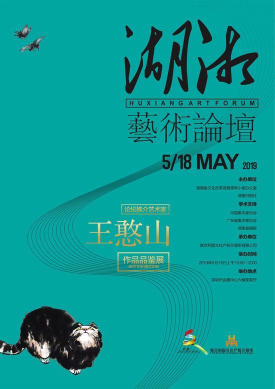 首届湖湘艺术论坛在深圳举行