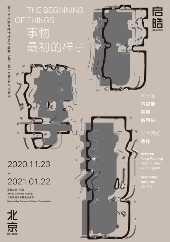 啟皓青年藝術家支持計劃及作品展