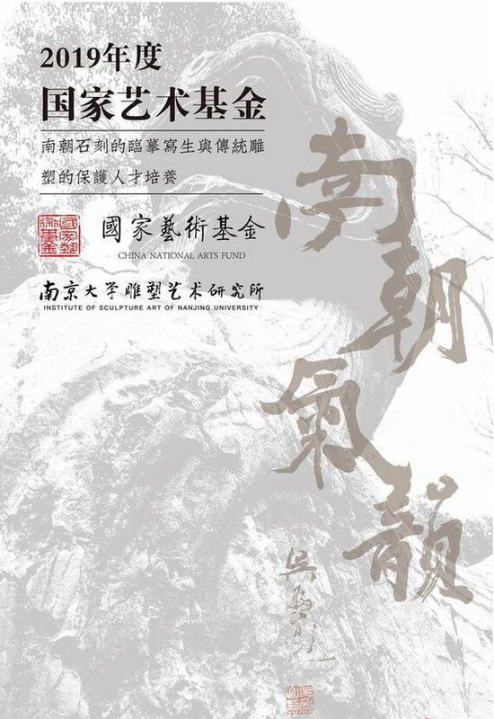 南京大学雕塑艺术研究院高研班举行开班仪式
