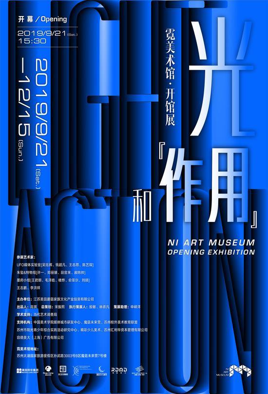 """霓美术馆开馆 在太湖边看色彩的""""光和'作用'"""