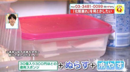 将饭盒中倒入水,放入化妆海绵放进冰箱里冷藏