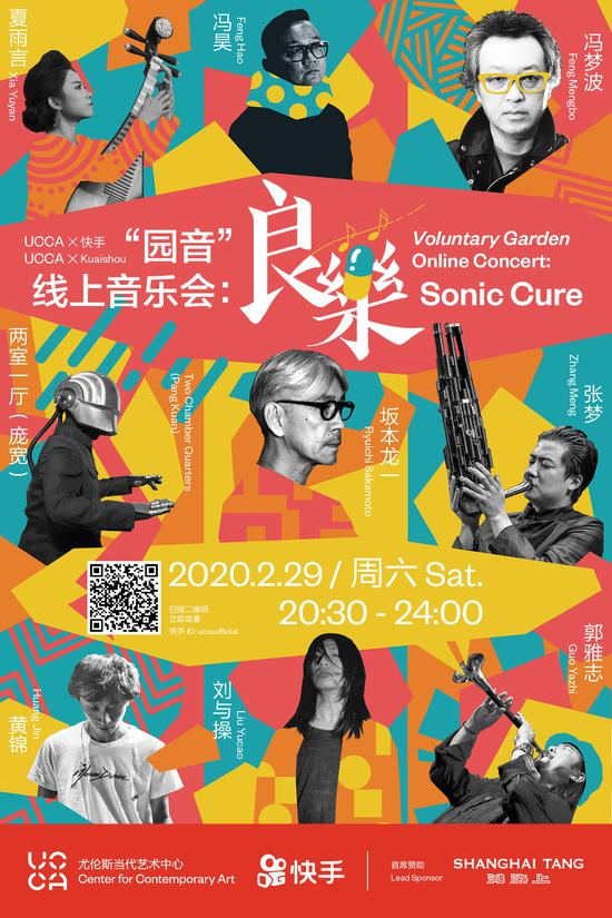 良樂poster