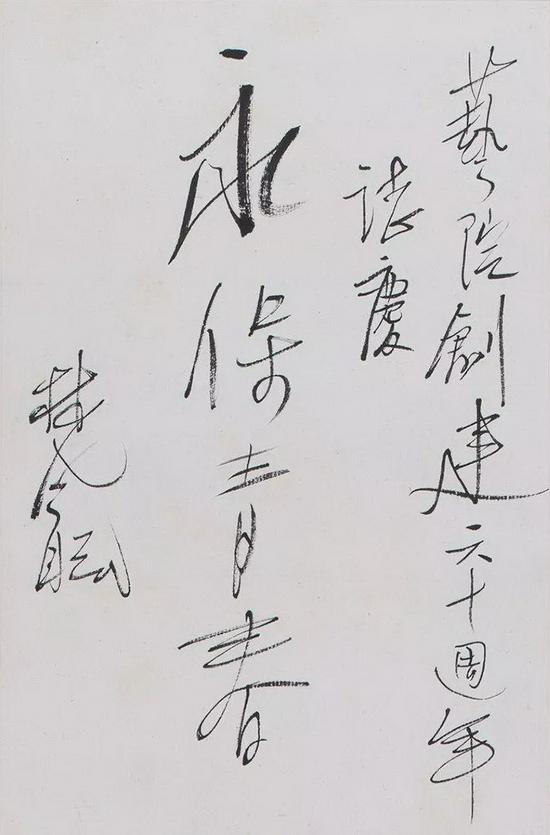 """""""永葆青春""""——1988年林风眠为国美建院六十周年校庆题词"""
