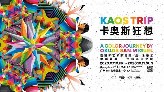 """广州K11即将开启""""卡奥斯狂想""""色彩几何之旅"""
