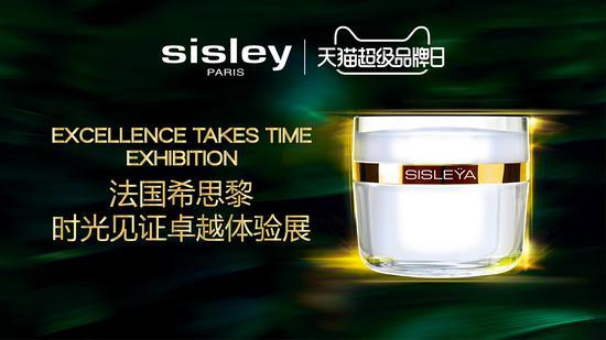 Sisley法国希思黎时光见证卓越体验展开幕