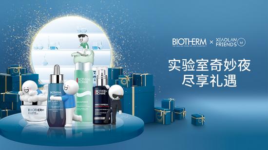 碧欧泉跨界联名「小蓝和他的朋友」 开启双十一实验室奇妙夜