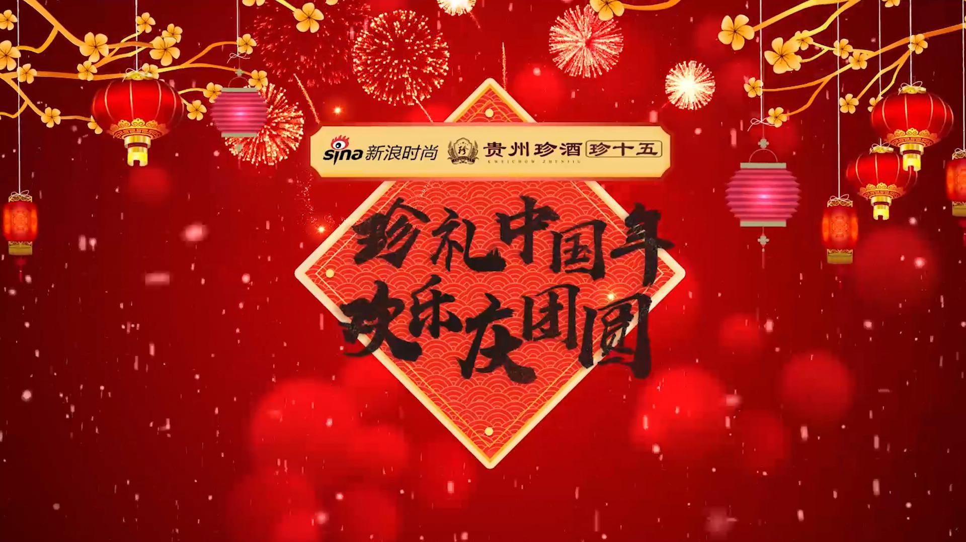 探班春晚明星送祝福:珍礼中国年欢乐庆团圆