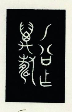 """《钦定西清古鉴》中""""周乙公尊一""""铭文"""