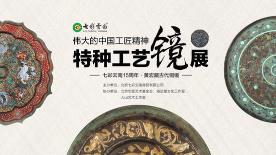伟大的中国工匠精神—特种工艺镜展七彩云南开幕