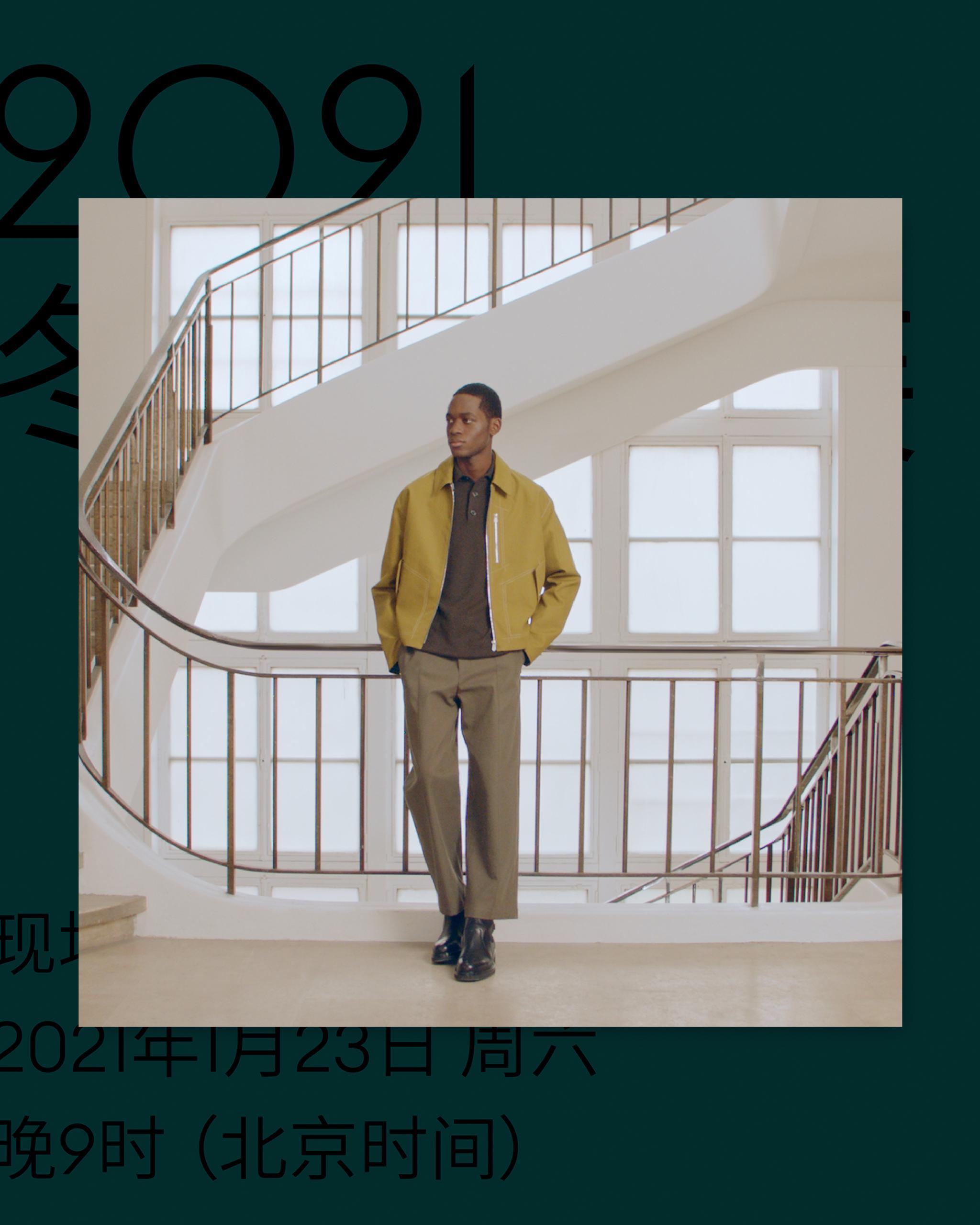 Hermès 2021秋冬男装系列:像一位与崩溃和解的成年人