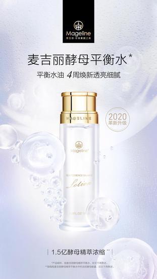 新锐国货美妆品牌麦吉丽 酵母精萃平衡水全新上