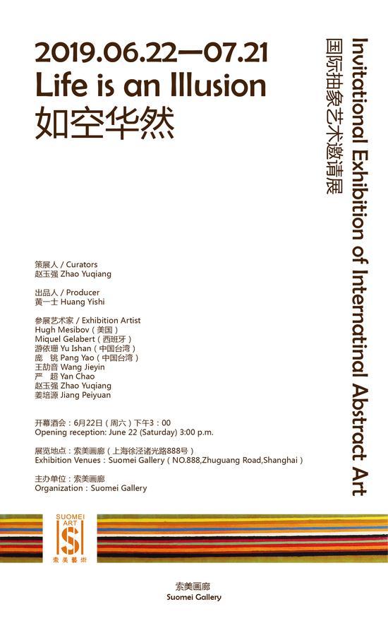 赵玉强担任策展的国际抽象艺术邀请展