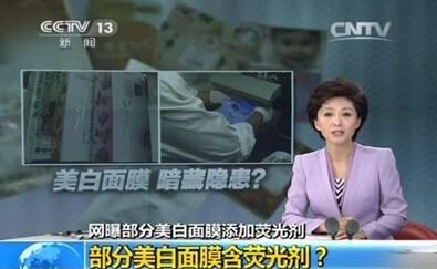 央视新闻曾报道网曝部分美白面膜含荧光剂
