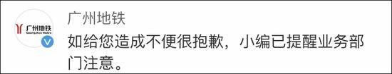 广州地铁回复
