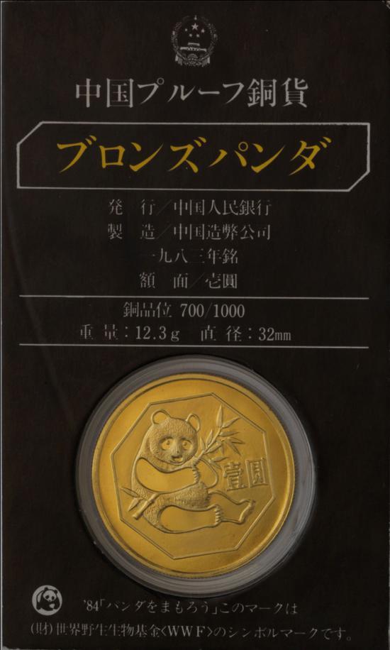 日本泰星公司装帧的1984版中国熊猫铜币装帧卡