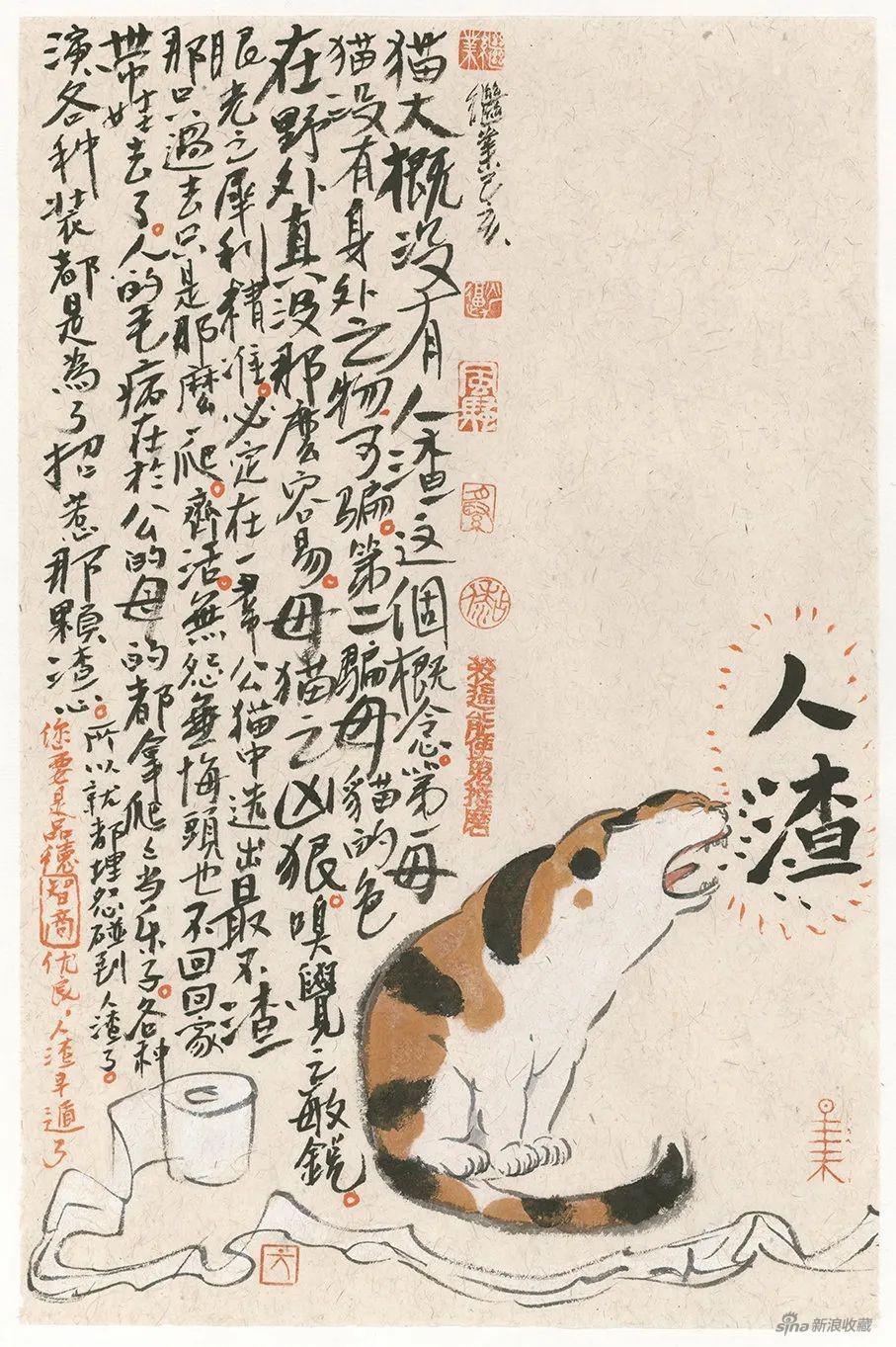 人渣三花貓 紙本水墨 34 x 23cm
