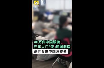 韩查扣46万件中国服装 剪标贴韩造后又汇中国