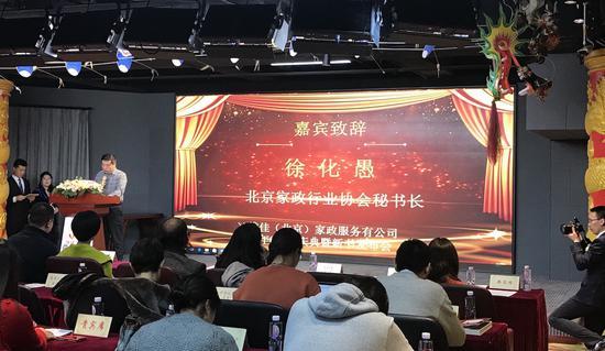 北京家政行业协会秘书长徐化愚致辞