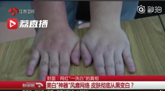 """扬州台记者试用""""一洗白""""的前后对比(图片来源:@江苏新闻 官方微博视频截图)"""