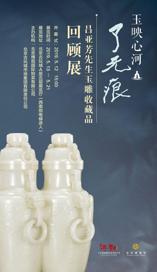 吕亚芳先生玉雕收藏品回顾展在北京开幕