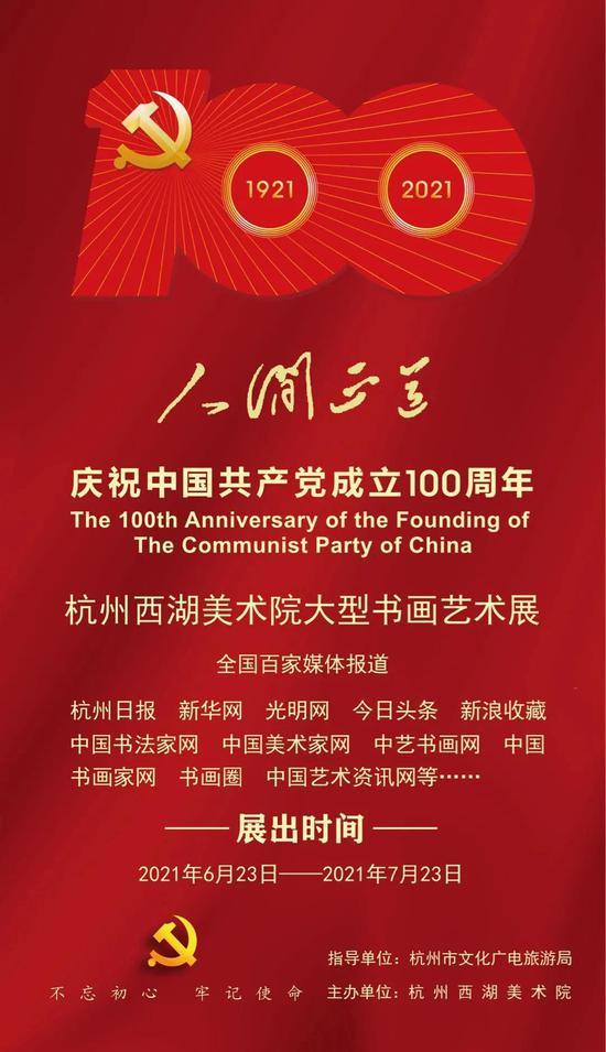 杭州西湖美術院慶祝建黨100周年線上書畫展