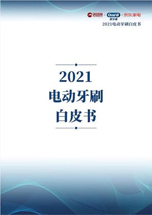 欧乐-B发布《2021电动牙刷白皮书》 教你科学刷牙