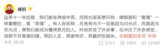 傅首尔谈婚姻感悟 示爱老公:我的人生感谢有你