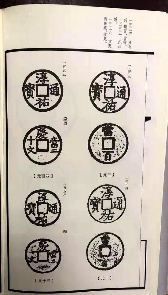 (图2-1:书中左下为《历代古钱图说》1556号拓片)