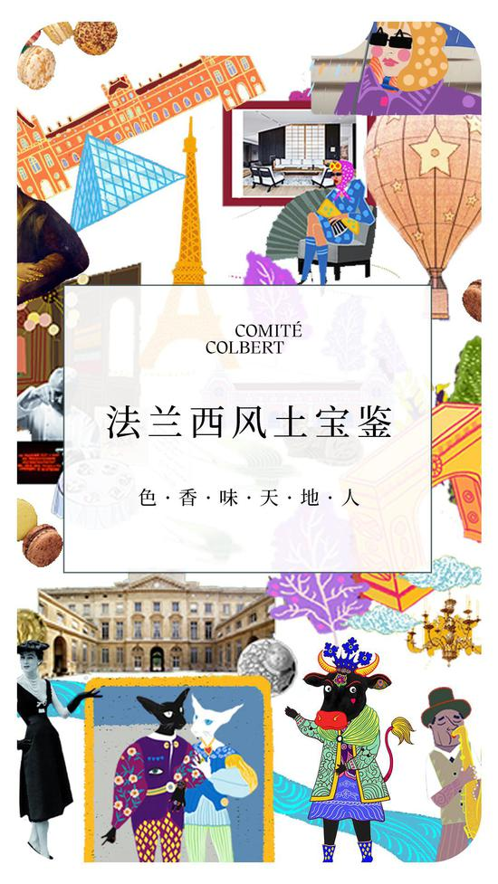 【法兰西风土宝鉴】小程序上线――法式生活艺术云游之旅,优雅启程