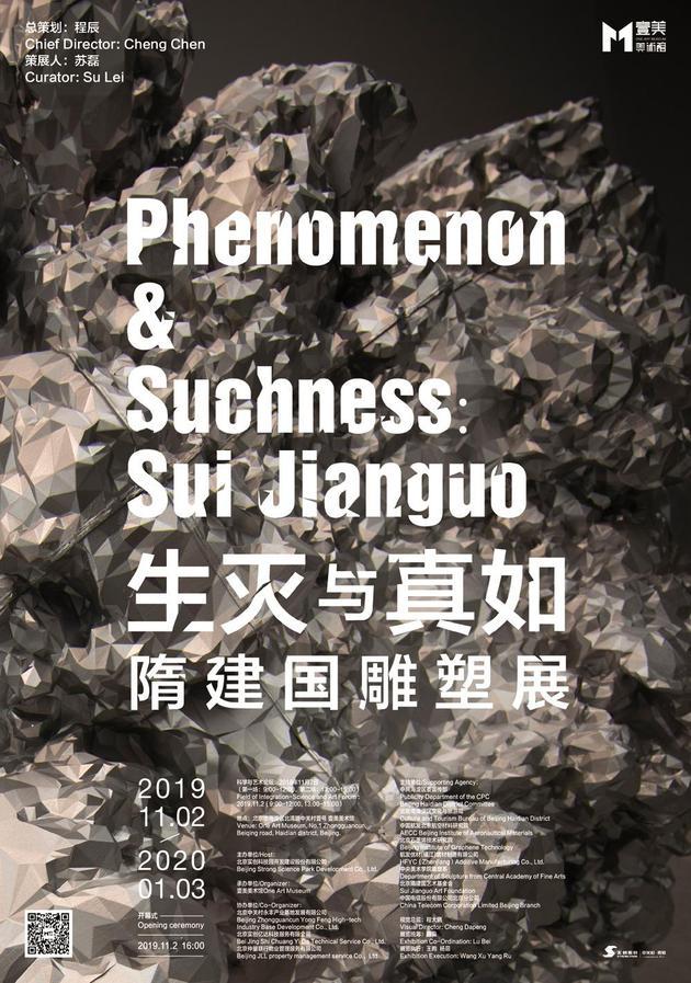 生灭与真如——隋建国雕塑展展览海报