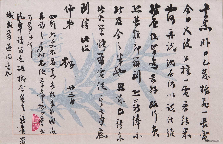 梁启超(1873-1929)-致梁启勋书-纸本镜心-13.5×20cm