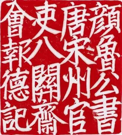 刘彦湖 《颜鲁公笔意》写真喷绘 360×325cm
