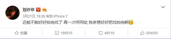 刘亦菲近日微博截图