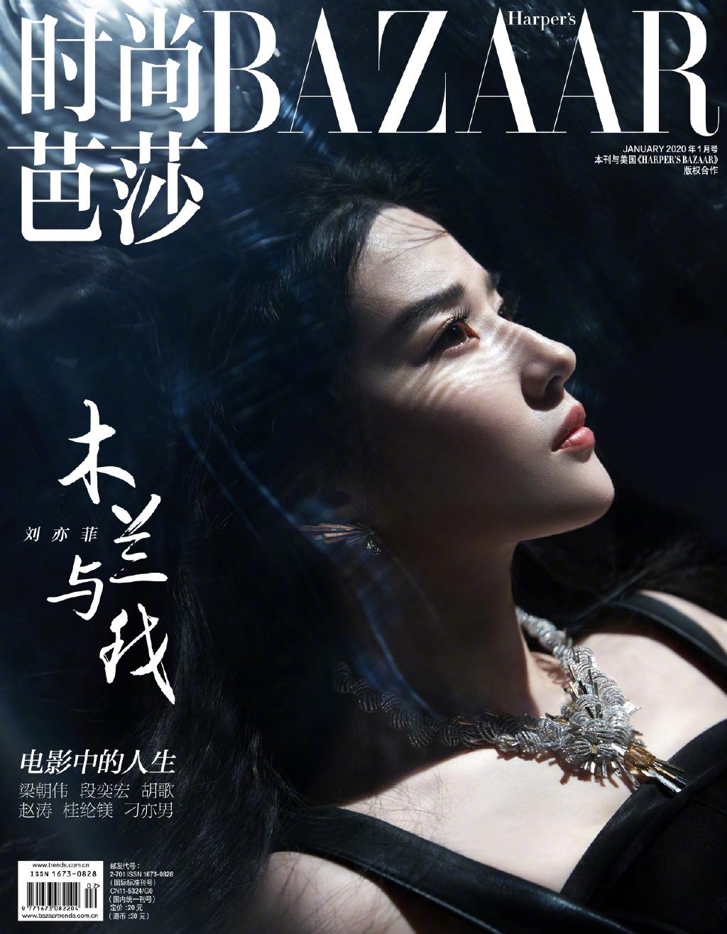 《时尚芭莎》1月刊