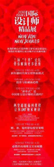 2018芭莎珠宝国际设计师精品展论坛、精品课程海报