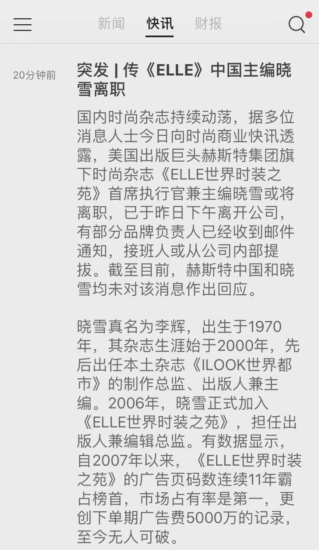 国内时尚杂志持续动荡 传《ELLE》中国主编晓雪离职