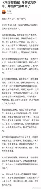 """""""刘亦菲和井柏然在剧组耍大牌"""""""