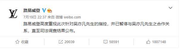 LV暂停与吴亦凡合作,多家品牌发出告知函结束合作关系