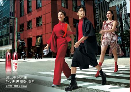 心无界 美出圈:美不设限 SHISEIDO资生堂与你遇见美好未来