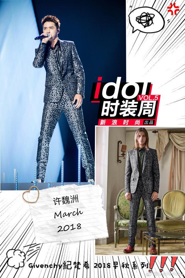 idol時裝周:許魏洲的西裝殺魅力值MAX