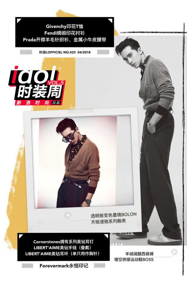 idol時裝周:學會許魏洲的復古風時髦度UP