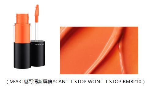 夏日活力元气妆 就要PICK MAC橘色系单品