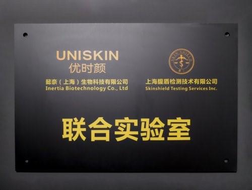 UNISKIN优时颜与馥盾检测达成战略合作 共建合作实验室